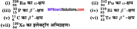 MP Board Class 12th Physics Solutions Chapter 13 नाभिक img 3