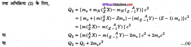 MP Board Class 12th Physics Solutions Chapter 13 नाभिक img 32