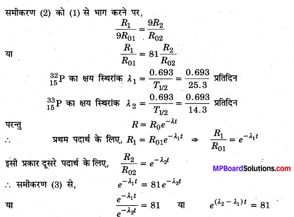 MP Board Class 12th Physics Solutions Chapter 13 नाभिक img 35