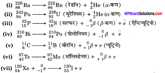 MP Board Class 12th Physics Solutions Chapter 13 नाभिक img 4