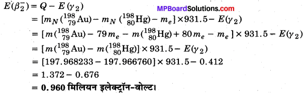 MP Board Class 12th Physics Solutions Chapter 13 नाभिक img 51