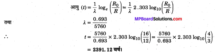 MP Board Class 12th Physics Solutions Chapter 13 नाभिक img 57