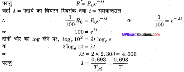 MP Board Class 12th Physics Solutions Chapter 13 नाभिक img 6