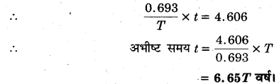 MP Board Class 12th Physics Solutions Chapter 13 नाभिक img 7