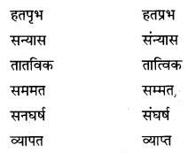 MP Board Class 6th Hindi Bhasha Bharti Solutions Chapter 22 मैं श्रीमद्भगवद्गीता हूँ 2