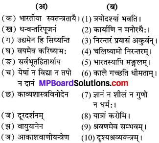 MP Board Class 6th Sanskrit Solutions विविधप्रश्नावलिः 3 Q 5