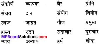 MP Board Class 6th Special Hindi व्याकरण 7