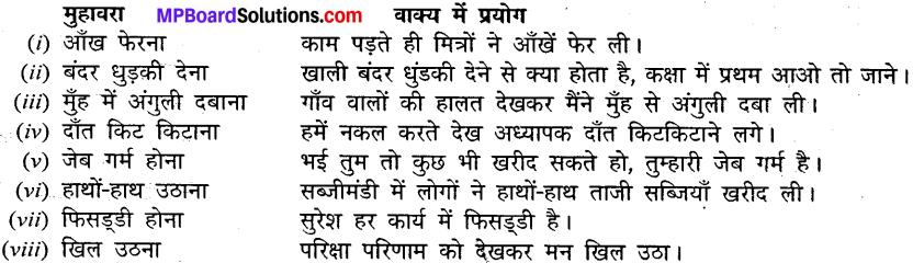 MP Board Class 7th Hindi Sugam Bharti विविध प्रश्नावली 1 3