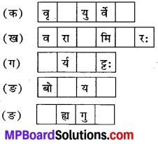 MP Board Class 7th Sanskrit Solutions Chapter 16 प्राचीन-भारतीय-वैज्ञानिकाः img 1
