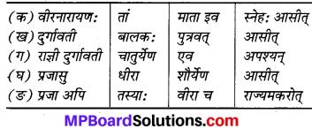 MP Board Class 7th Sanskrit Solutions Chapter 17 राज्ञी दुर्गावती img 1