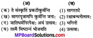 Mp Board Class 7 Sanskrit Chapter 5
