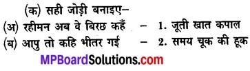 Mp Board Class 8 Hindi Chapter 17