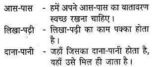Panch Parmeshwar Questions And Answers In Hindi Class 8 MP Board Chapter 22
