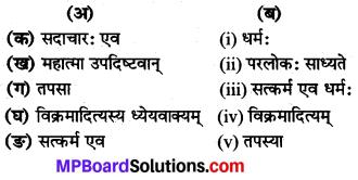 Class 8 Sanskrit Chapter 18 MP Board