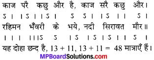 MP Board Class 9th Hindi Navneet Solutions पद्य Chapter 4 नीति - धारा img 1