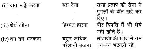 MP Board Class 9th Hindi Vasanti Solutions Chapter 16 समर्पण img 2