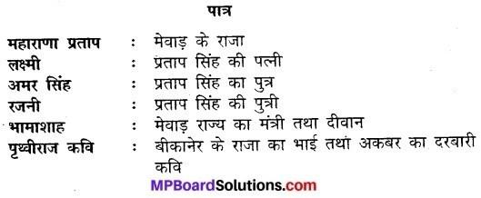 MP Board Class 9th Hindi Vasanti Solutions Chapter 16 समर्पण img 3
