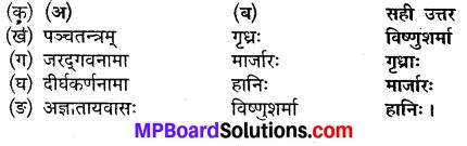 MP Board Class 9th Sanskrit Solutions Chapter 7 सुविज्ञातमेव विश्वसेत् img-1