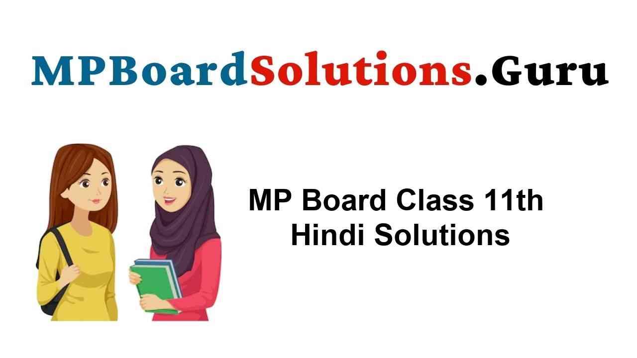 MP Board Class 11th Hindi Solutions मकरंद, स्वाति