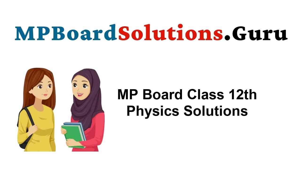 MP Board Class 12th Physics Solutions भौतिक विज्ञान